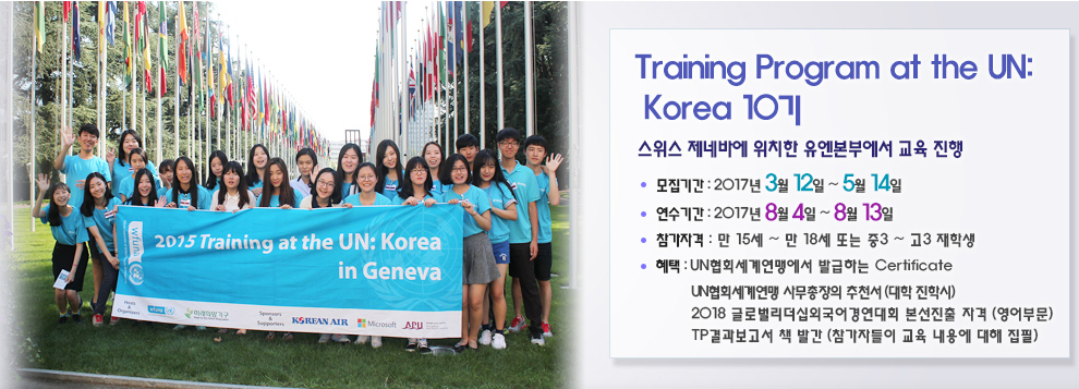 WFUNA's Training at the UN : Korea