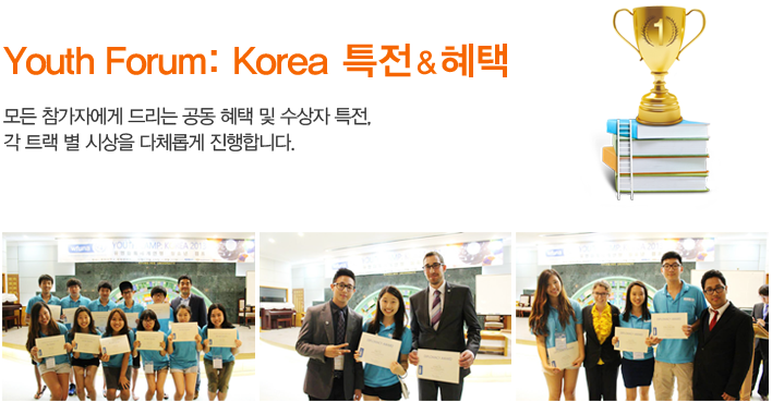 Youth Forum: Korea